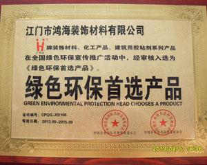 绿色环保证